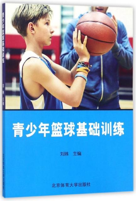 青少年籃球基礎訓練