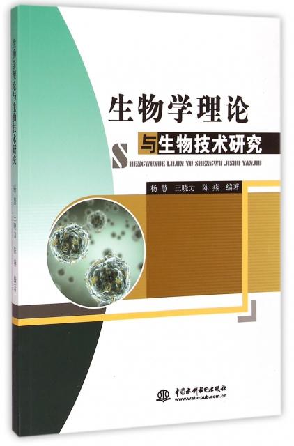 生物學理論與生物技術研究