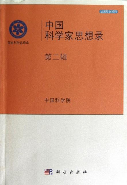 中國科學家思想錄(第2輯)/決策咨詢繫列/國家科學思想庫