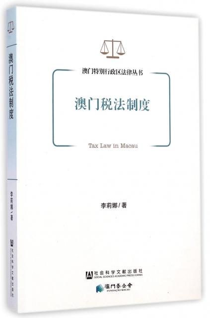 澳門稅法制度/澳門特別行政區法律叢書