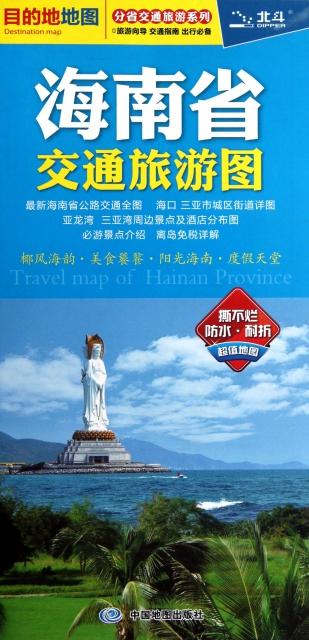 海南省交通旅遊圖/分省交通旅遊繫列