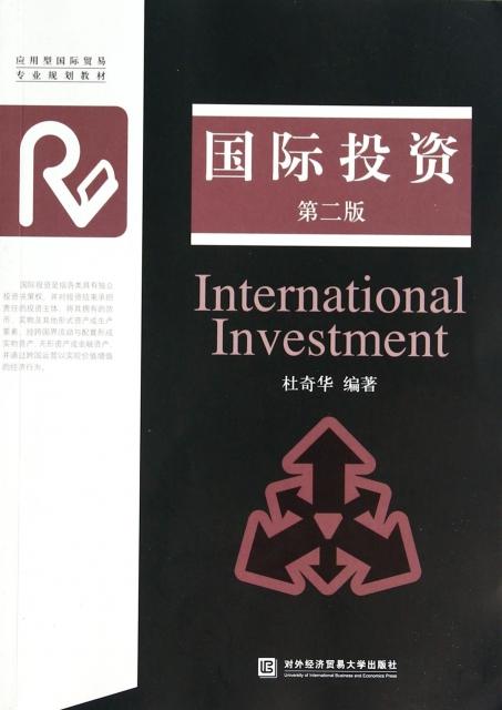 國際投資(第2版應用型國際貿易專業規劃教材)