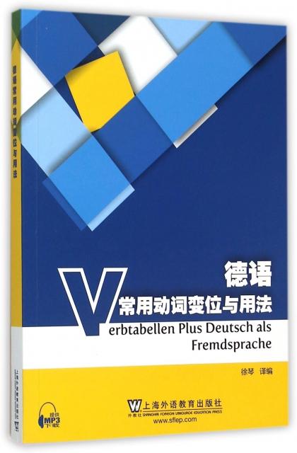 德語常用動詞變位與用法