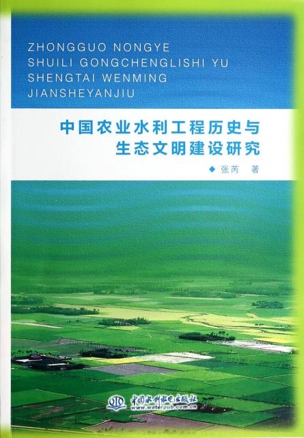 中國農業水利工程歷史
