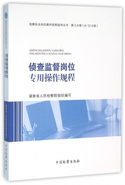 偵查監督崗位專用操作規程/檢察執法崗位操作規程指導叢書