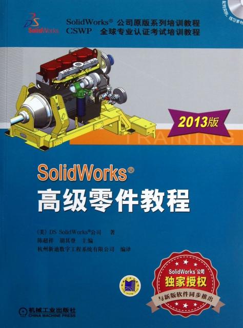 SolidWorks高級零件教程(附光盤2013版SolidWorks公司原版繫列培訓教程CSWP全球專業認證考試培訓教程)