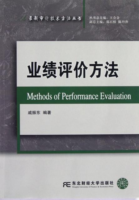業績評價方法/最新審