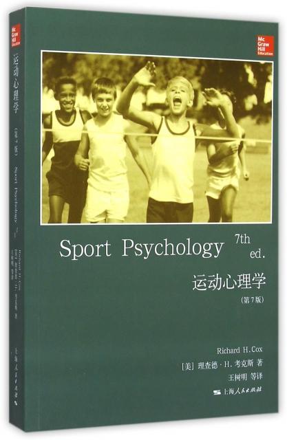 運動心理學(第7版)