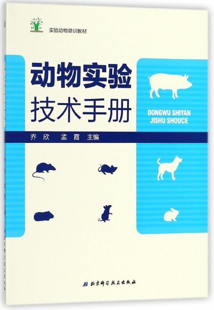 動物實驗技術手冊(實驗動物培訓教材)