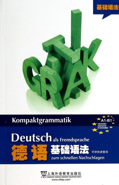 德語基礎語法
