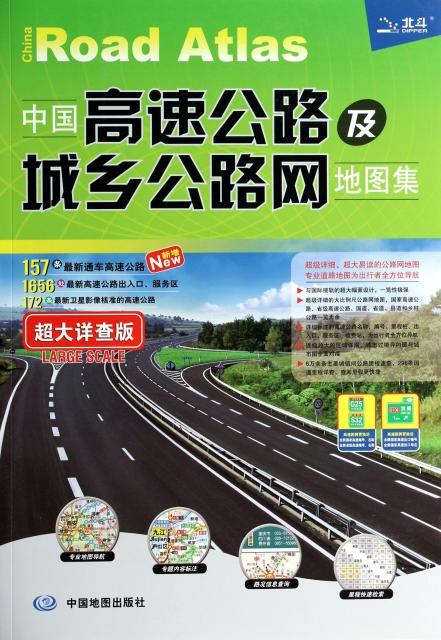 中國高速公路及城鄉公路網地圖集(超大詳查版)
