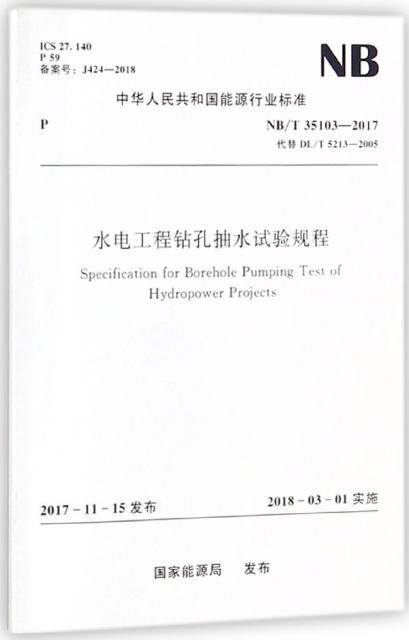水電工程鑽孔抽水試驗規程(NBT35103-2017代替DLT5213-2005)/中華人民共和國能源行業