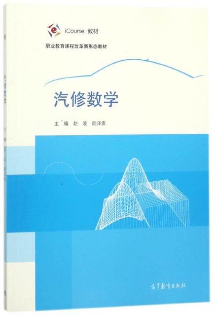 汽修數學(iCourse教材職業教育課程改革新形態教材)