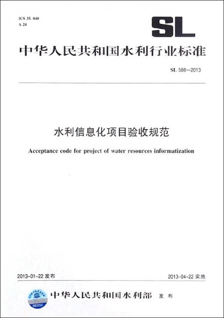 水利信息化項目驗收規範(SL588-2013)/中華人民共和國水利行業標準