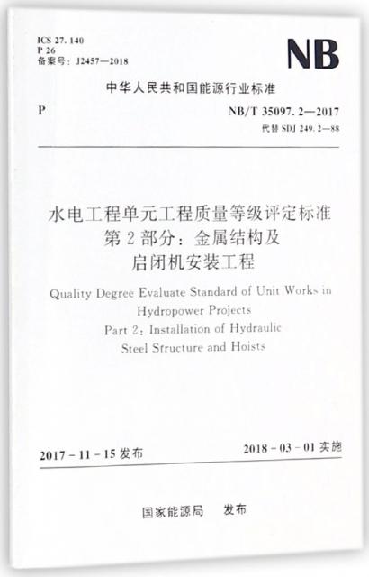 水電工程單元工程質量等級評定標準第2部分金屬結構及啟閉機安裝工程(NBT35097.2-2017