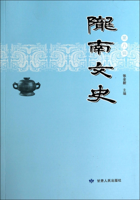 隴南文史(第8輯)