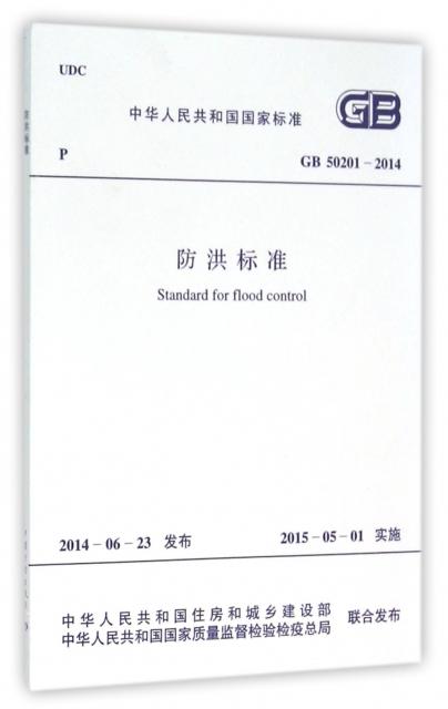 防洪標準(GB50201-2014)/中華人民共和國國家標準