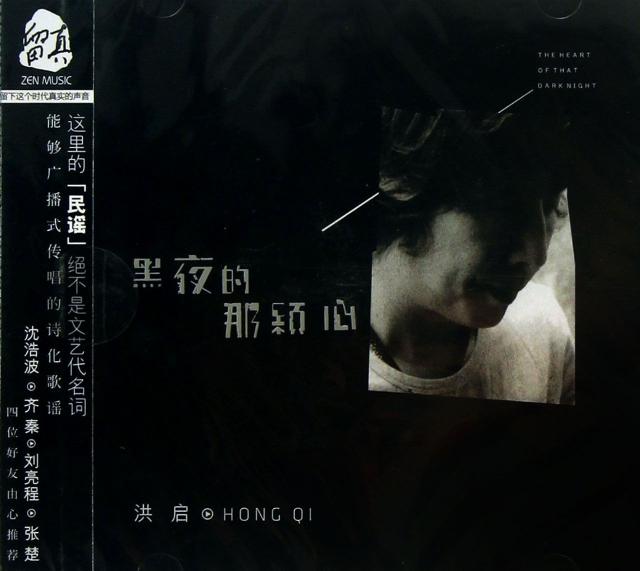 CD+DVD洪啟黑夜的那顆心(2碟裝)