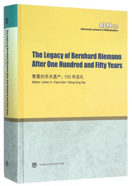 黎曼的學術遺產--150年巡禮(英文版)(精)