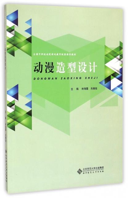 動漫造型設計(全國中職校動漫遊戲教育聯盟推薦教材)