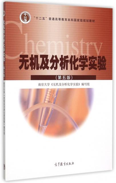 無機及分析化學實驗(第5版十二五普通高等教育本科國家級規劃教材)