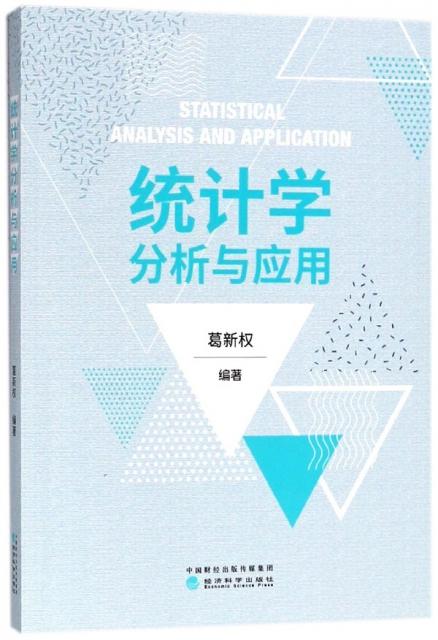 統計學分析與應用
