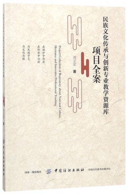 民族文化傳承與創新專業教學資源庫項目全案