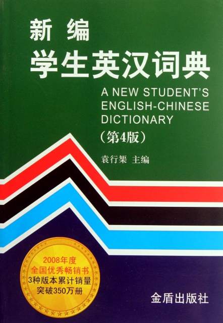 新編學生英漢詞典(第