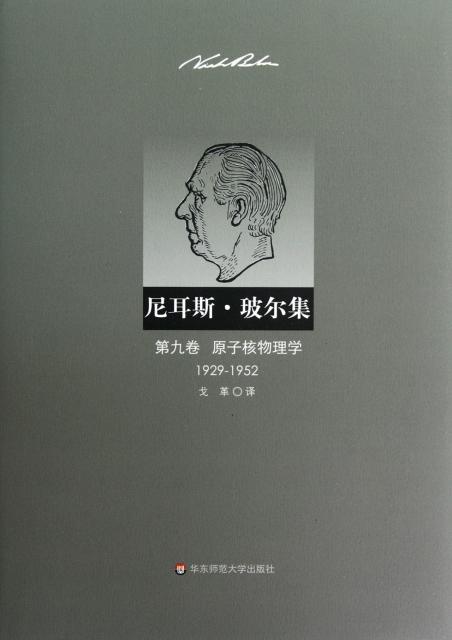 尼耳斯·玻爾集(第9卷原子核物理學1929-1952)(精)