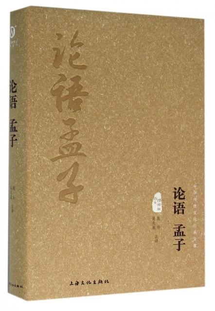 論語孟子(圖文精釋版)(精)/中華傳統文化經典文庫