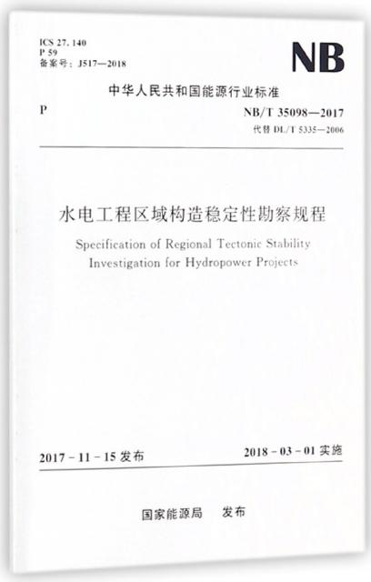 水電工程區域構造穩定性勘察規程(NBT35098-2017代替DLT5335-2006)/中華人民共和國能