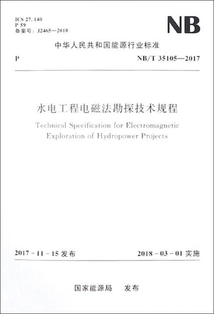 水電工程電磁法勘探技術規程(NBT35105-2017)/中華人民共和國能源行業標準