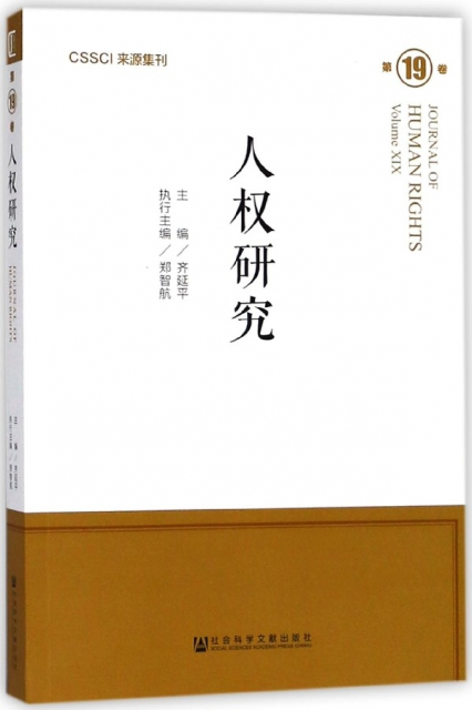 人權研究(第19卷)