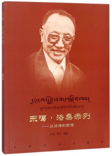 東噶·洛桑赤列--從活佛到教授