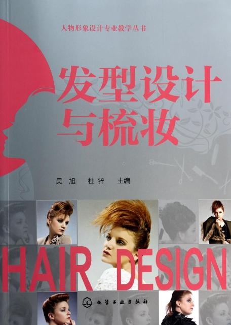 發型設計與梳妝/人物形像設計專業教學叢書