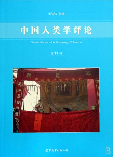 中國人類學評論(第11輯)