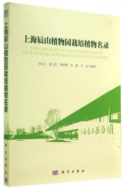 上海辰山植物園栽培植物名錄