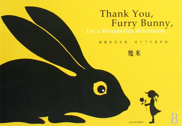 謝謝你毛毛兔這個下午
