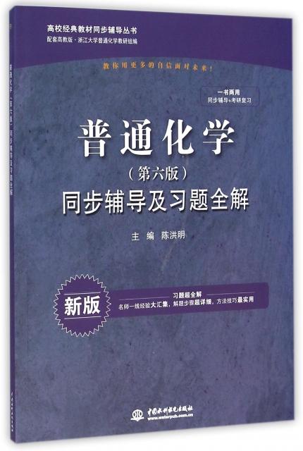 普通化學<第六版>同步輔導及習題全解(新版配套高教版)/高校經典教材同步輔導叢書