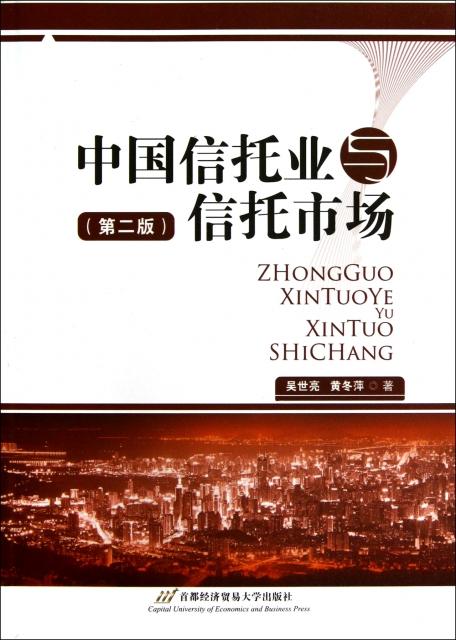 中國信托業與信托市場(第2版)