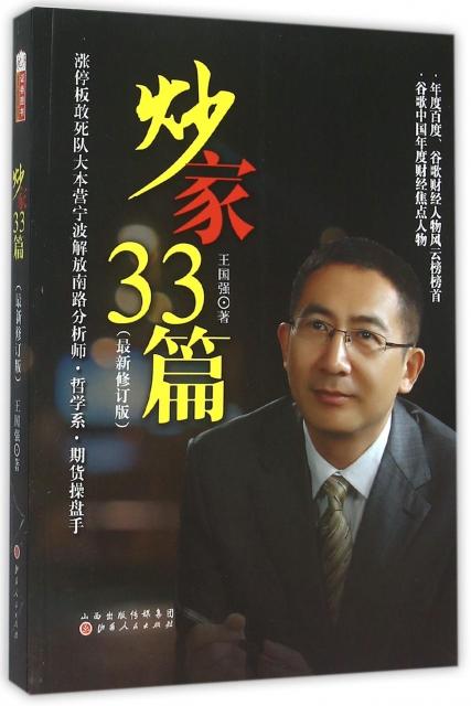 炒家33篇(最新修訂版)
