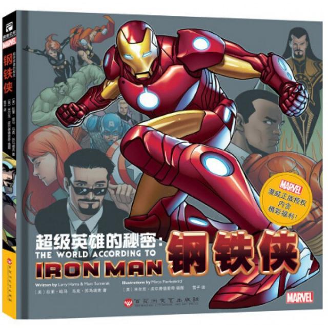 超級英雄的秘密--鋼
