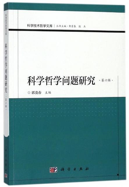 科學哲學問題研究(第6輯)/科學技術哲學文庫