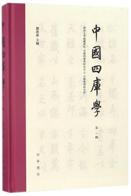 中國四庫學(第2輯)