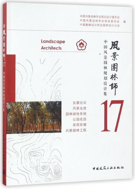 風景園林師(17中國