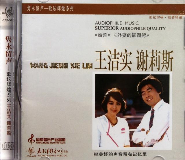 CD雋永留聲歌壇輝煌繫列(王潔實謝莉斯)
