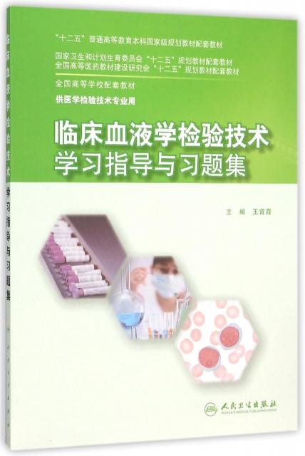 臨床血液學檢驗技術學習指導與習題集(供醫學檢驗技術專業用全國高等學校配套教材)