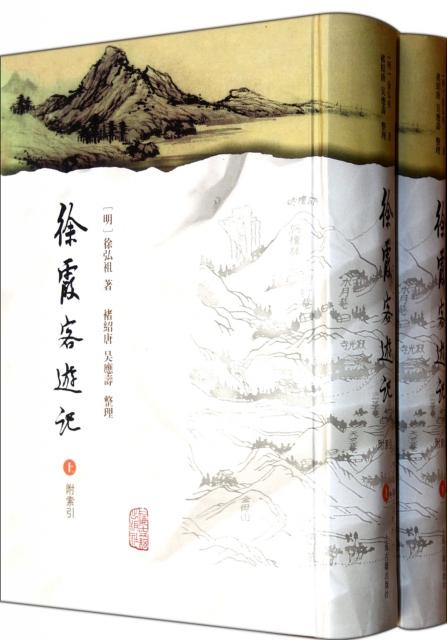 徐霞客遊記(上下)(精)