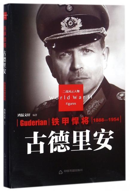 鐵甲悍將(古德裡安1888-1954)(精)/二戰風雲人物