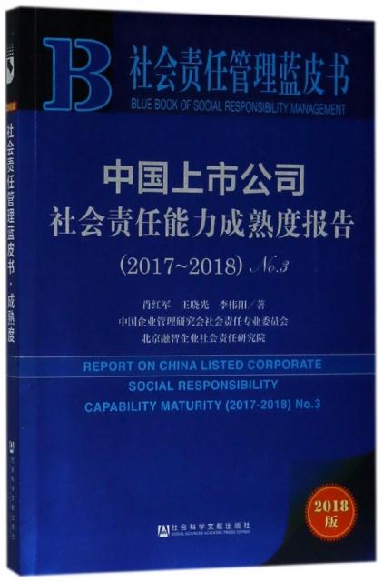 中國上市公司社會責任能力成熟度報告(2017-2018No.3 2018版)/社會責任管理藍皮書